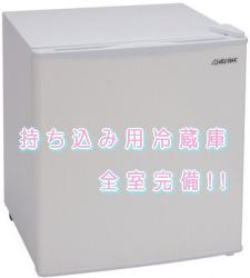 持ち込み用冷蔵庫全室完備