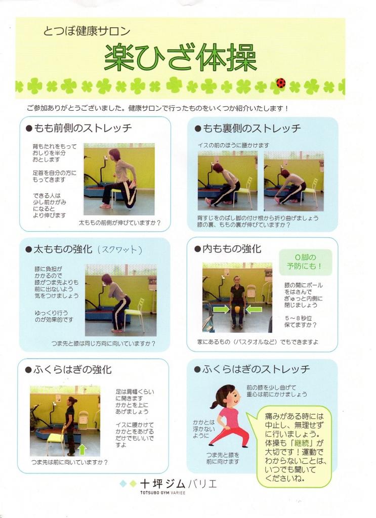 十坪ジム とつぼ QOMジム 新型コロナウイルス 体操 運動