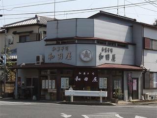 和田屋さん�