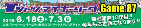 87新潟.jpg
