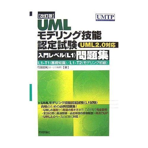 合格Expert UMLモデリング技能認定試験入門レベル(L1)対応問題集