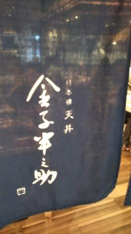 5日目金子 (2).JPG