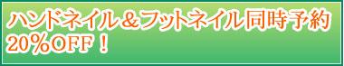 八戸ネイルキャンペーン