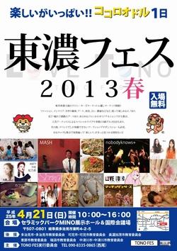 東濃フェス2013