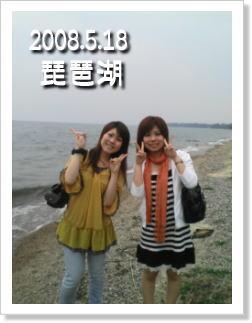 琵琶湖 記念