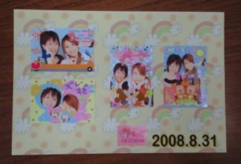 2008.8.31