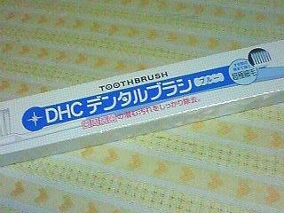 DHCデンタルブラシ