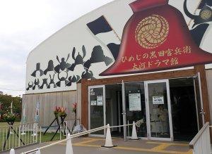 官兵衛ドラマ館外観
