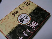 yatsuhashi2