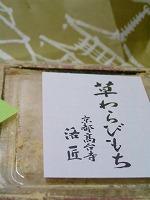 rakusho2