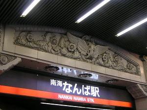 nankai3-1