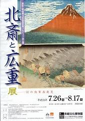 hokusai1