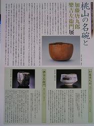 momoyama2