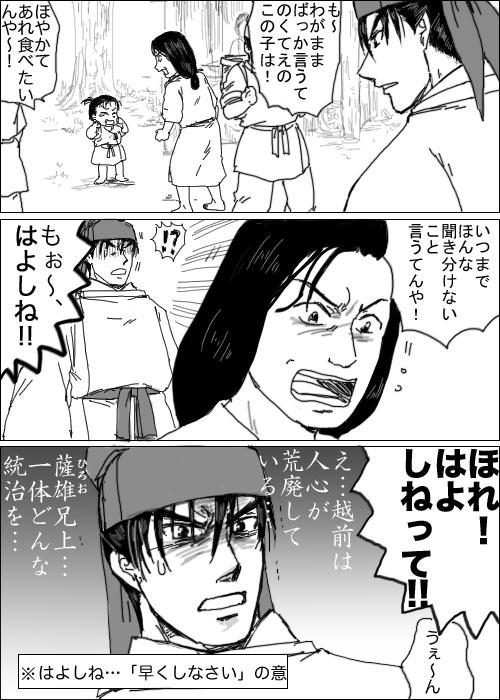 ブログ漫画   38社の日常雑記