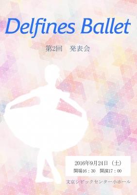 第2回デルフィネスバレエ発表会