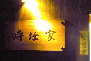 坦々麺の時任屋入り口