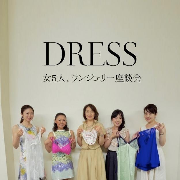 DRESS 女5人のランジェリー座談会