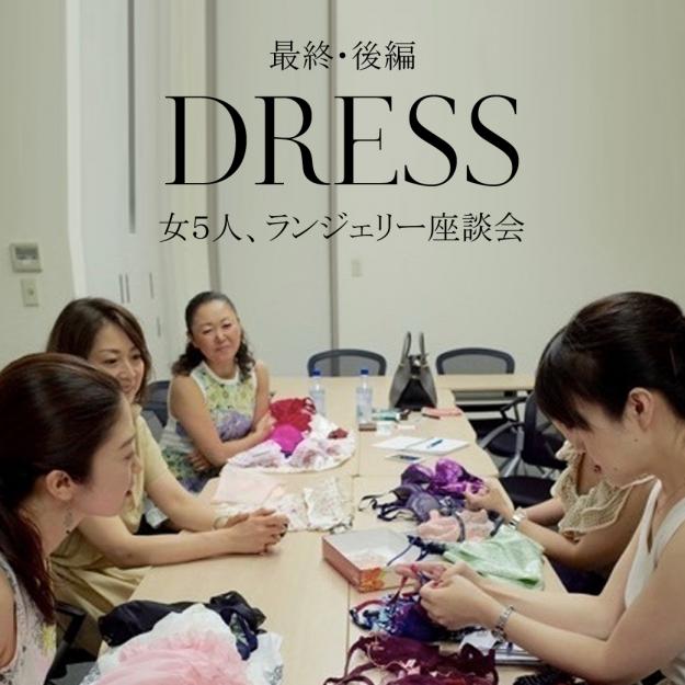 web DRESS ランジェリー 1