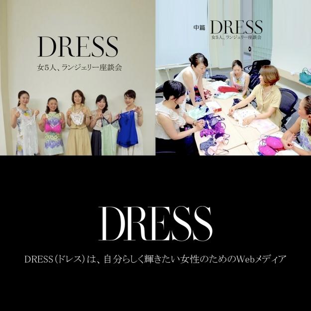 web DRESS ランジェリー 2