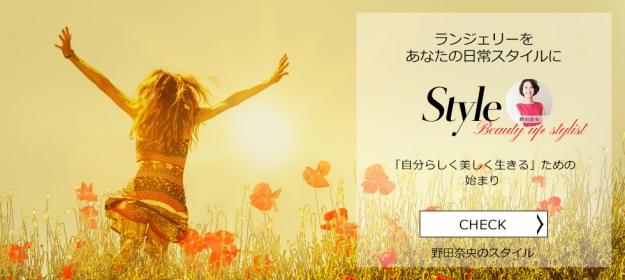 野田奈央 /「自分らしく美しく生きる」ための始まり