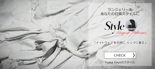 Yuasa Kayo /「ナイトウェアを自然に、シックに着る」