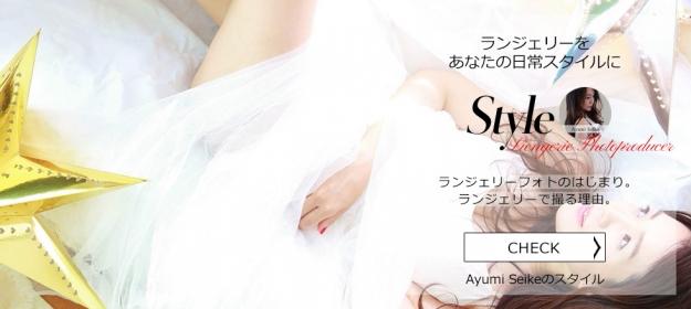 Ayumi Seike / ランジェリーフォトのはじまり。ランジェリーで撮る理由。