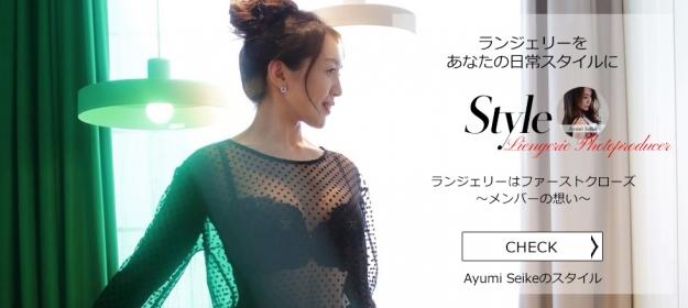 Ayumi Seike / ランジェリーはファーストクローズ 〜メンバーの想い〜