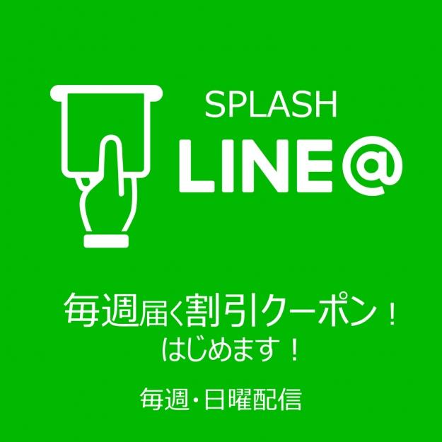LINE@で毎週届くクーポン
