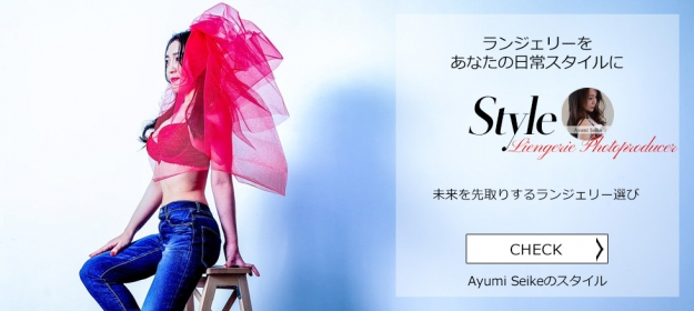Ayumi Seike / 未来を先取りするランジェリー選び