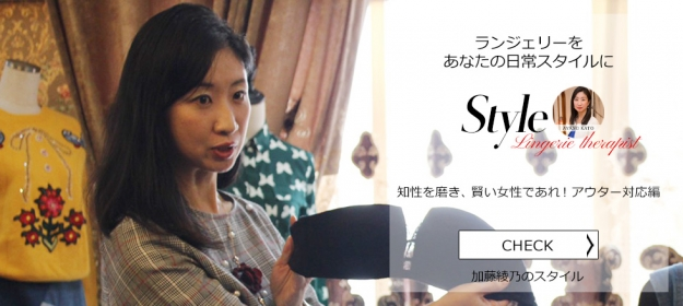 加藤綾乃 / 知性を磨き、賢い女性であれ!アウター対応編