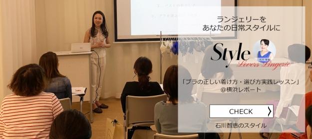 石川智恵 / 「ブラの正しい着け方・選び方実践レッスン」@横浜レポート