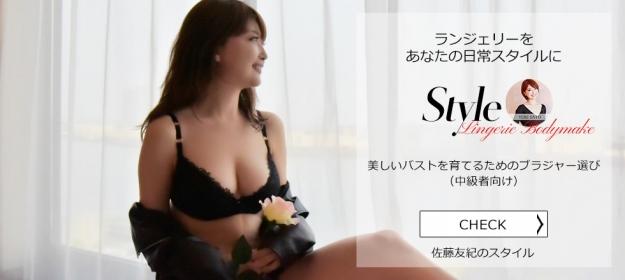 佐藤友紀 / 美しいバストを育てるためのブラジャー選び(中級者向け)