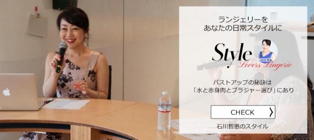 石川智恵 / バストアップの秘訣は「水と赤身肉とブラジャー選び」にあり