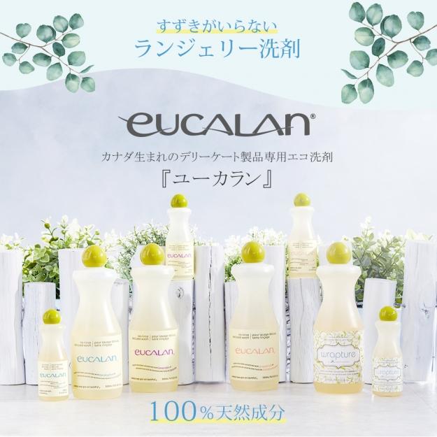 [ユーカラン]ランジェリー洗剤