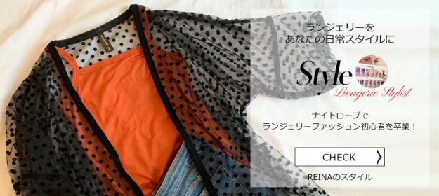 REINA黒木 / ナイトローブでランジェリーファッション初心者を卒業!