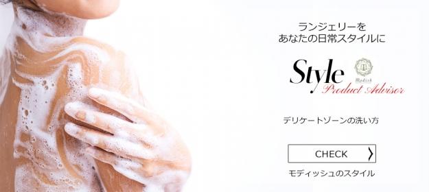 田中祐子 / デリケートゾーンの洗い方