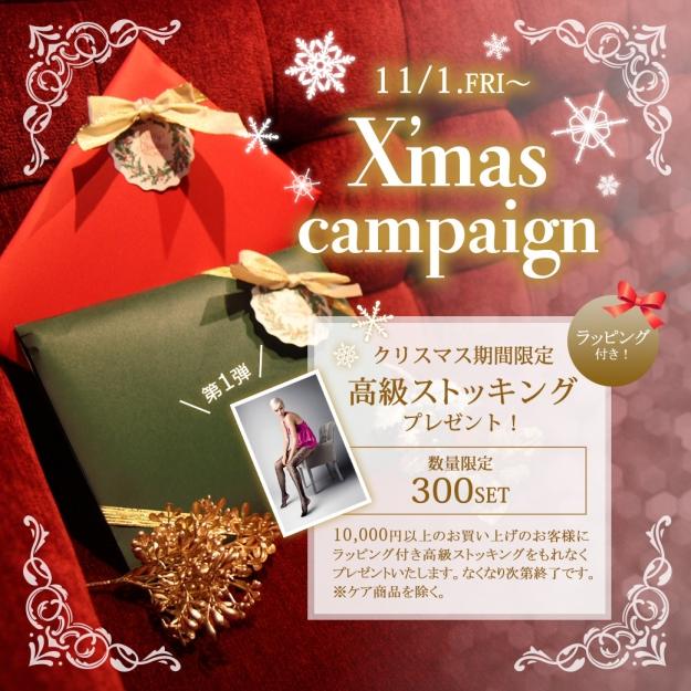 クリスマスキャンペーン2019