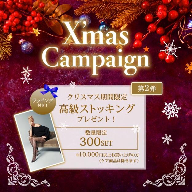 クリスマスキャンペーン2019_2