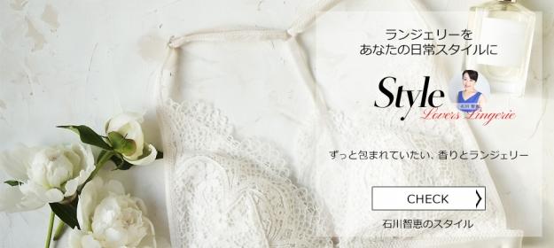 石川智恵 / ずっと包まれていたい、香りとランジェリー