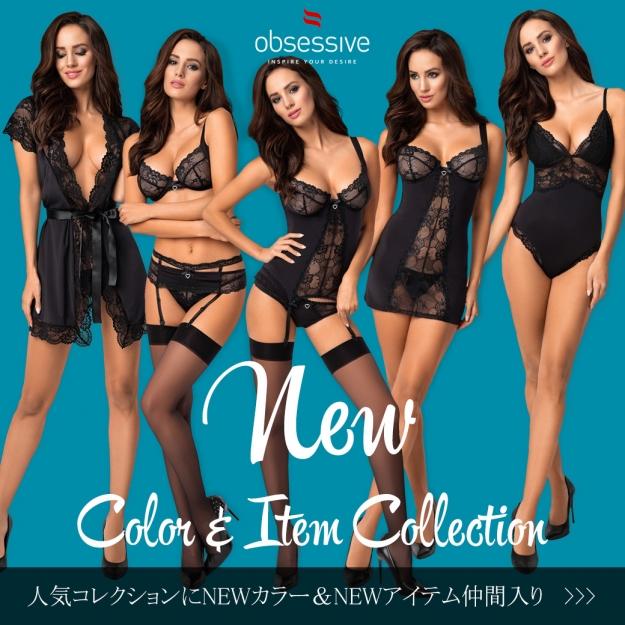 [NEW] Obsessive 人気商品に新アイテム&新カラーが仲間入り。