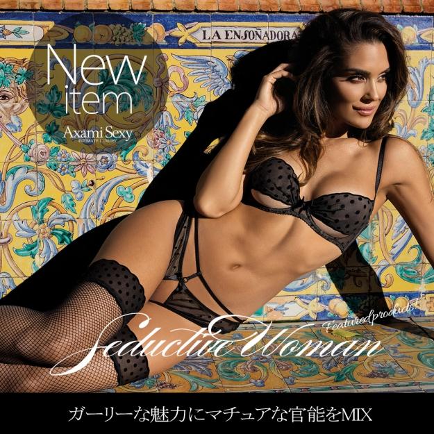 [NEW]Axami Sexy ガーリーな魅力にマチュアな官能をMIX