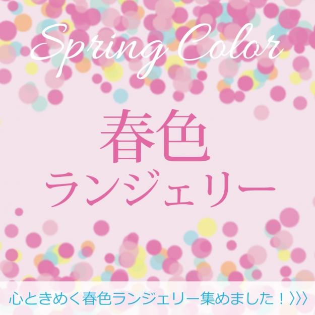 春色ランジェリー2020