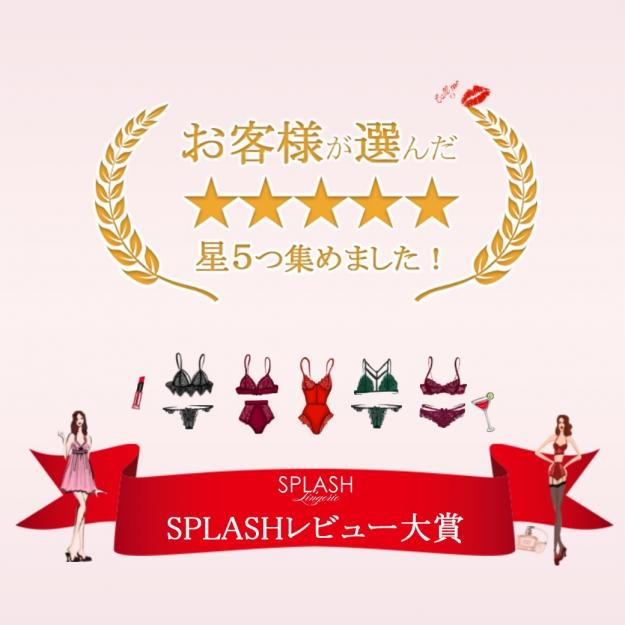 [NEWS] みんなが選んだSPLASH!高評価アイテム!
