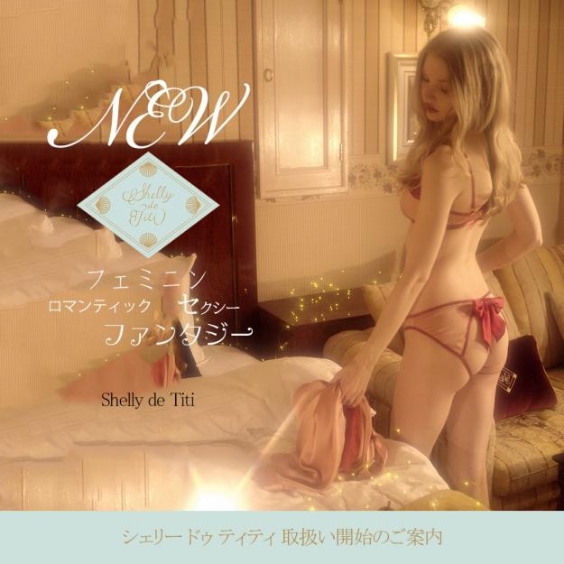 [NEW] 新ブランド Shelly de Titi (シェリー ドゥ ティティ)SPLASH初登場!