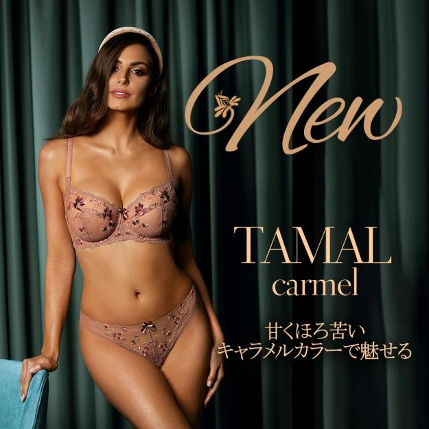 [NEW] 甘くほろ苦いキャラメルカラーで魅せる「TAMAL carmel」