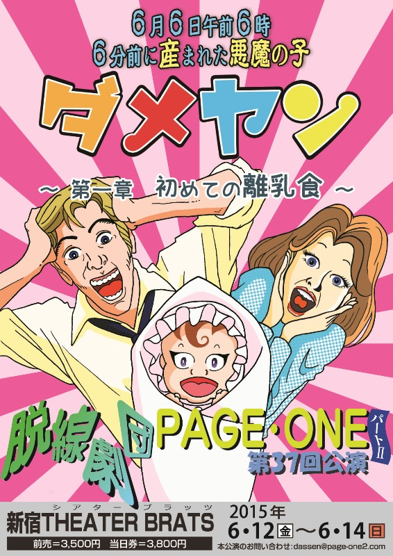 pageone37_omote -800.jpg