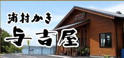 浦村かき与吉屋ホームページ