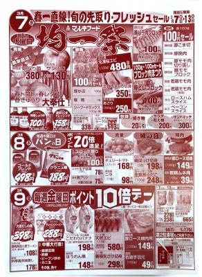 マルキちらし180307-09