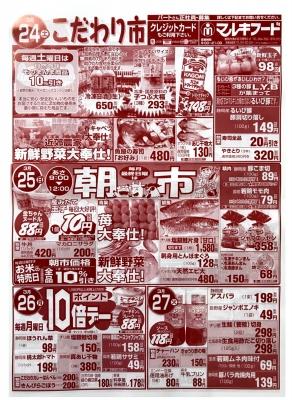 マルキちらし180324-27