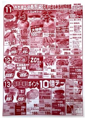マルキちらし180411-13